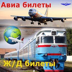 Авиа- и ж/д билеты Красноармейска