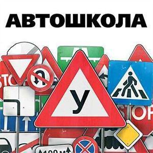 Автошколы Красноармейска