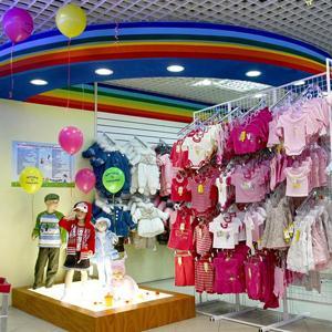 Детские магазины Красноармейска