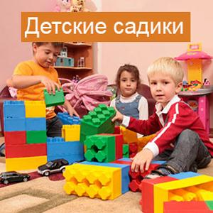 Детские сады Красноармейска