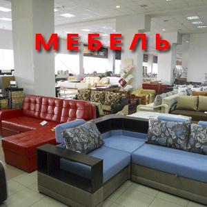 Магазины мебели Красноармейска