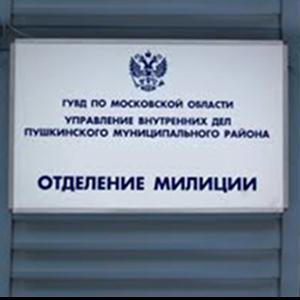 Отделения полиции Красноармейска