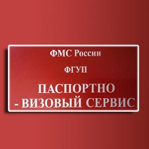 Паспортно-визовые службы Красноармейска