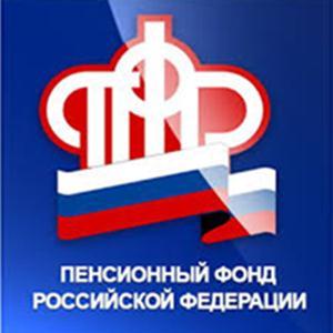 Пенсионные фонды Красноармейска