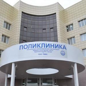 Поликлиники Красноармейска