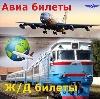 Авиа- и ж/д билеты в Красноармейске