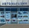 Автомагазины в Красноармейске
