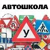 Автошколы в Красноармейске