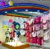 Детские магазины в Красноармейске