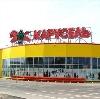 Гипермаркеты в Красноармейске