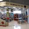 Книжные магазины в Красноармейске