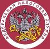 Налоговые инспекции, службы в Красноармейске