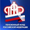Пенсионные фонды в Красноармейске
