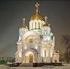 Религиозные учреждения в Красноармейске