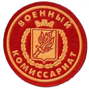 Военкоматы, комиссариаты Красноармейска
